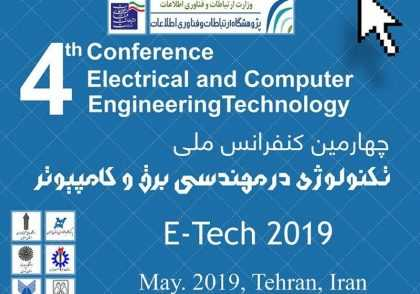 ETECH04 poster 420x294 - چهارمین کنفرانس ملی تکنولوژی در مهندسی برق و کامپیوتر