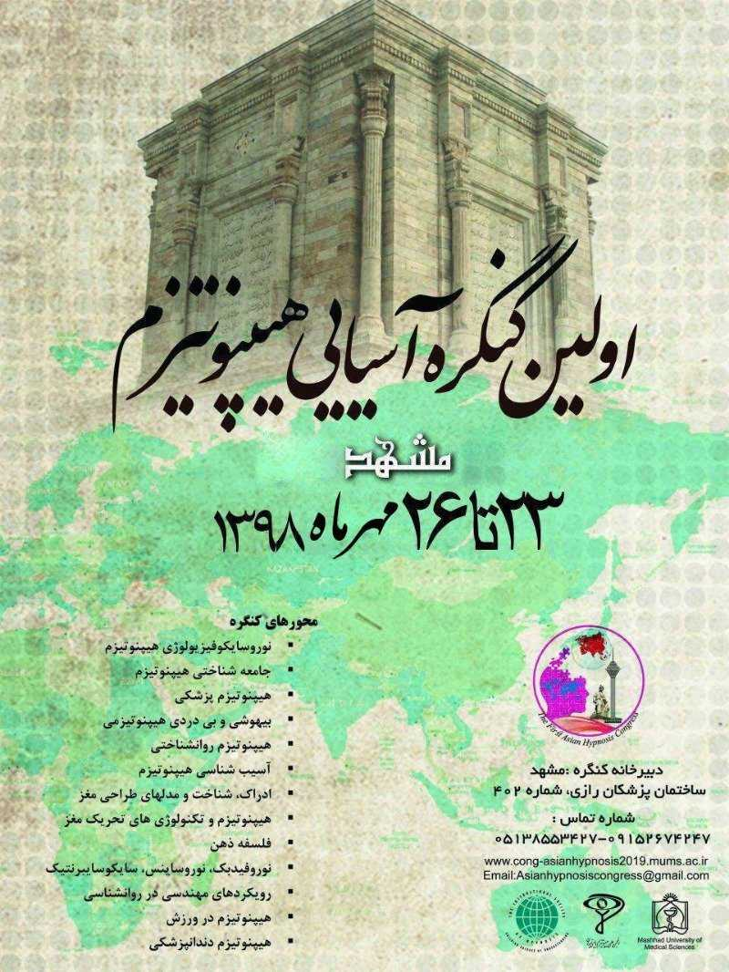 AHMED01 poster - اولین کنگره آسیایی هیپنوتیزم