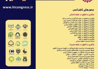 DINCONF03 poster 420x294 - سومین کنفرانس ملی نوآوری و تحقیق در علوم انسانی، مدیریت و معارف اسلامی