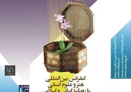 ICHA01 poster 420x294 - کنفرانس بین المللی هنر و علوم انسانی با رویکرد ایرانی و اسلامی و توسعه پایدار