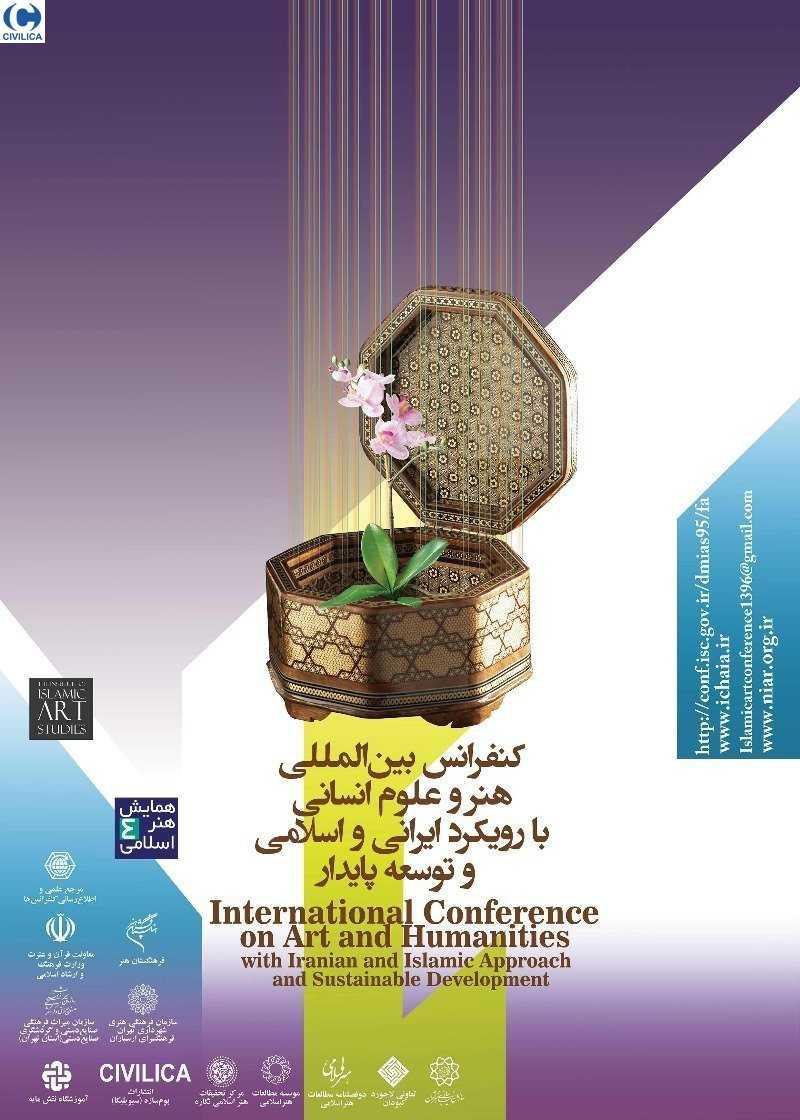 ICHA01 poster - کنفرانس بین المللی هنر و علوم انسانی با رویکرد ایرانی و اسلامی و توسعه پایدار