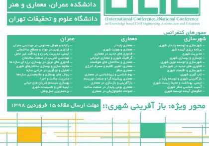 KBAU02 poster 420x294 - اولین کنفرانس بین المللی و دومین کنفرانس ملی به سوی شهرسازی، معماری وعمران دانش بنیان