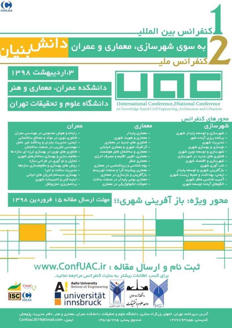 KBAU02 poster اولین کنفرانس بین المللی و دومین کنفرانس ملی به سوی شهرسازی، معماری وعمران دانش بنیان