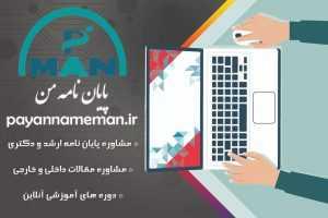 WhatsApp Image 2018 12 31 at 20.32.12 300x200 - لیست مجلات ایرانی در ISI و اسکوپوس