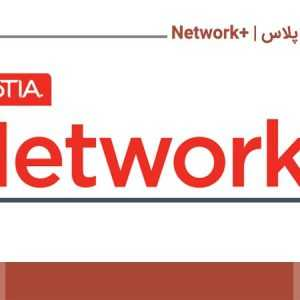 3210 300x300 - دوره آموزشی +Network