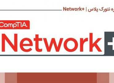 3210 370x270 دوره آموزشی +Network