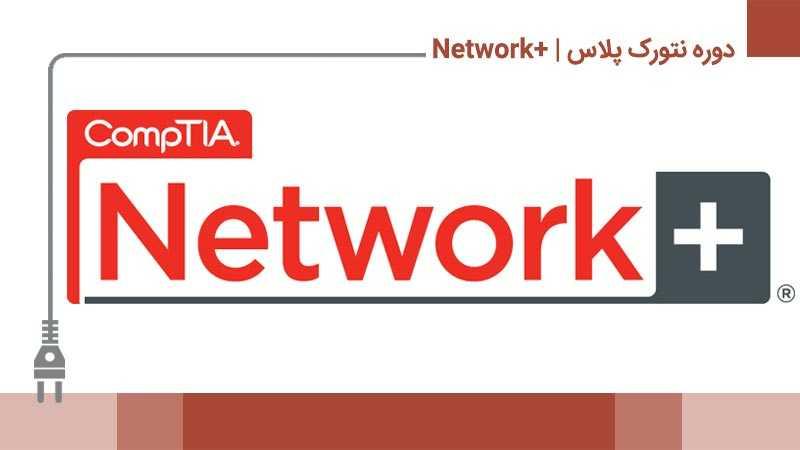 دوره آموزشی +Network