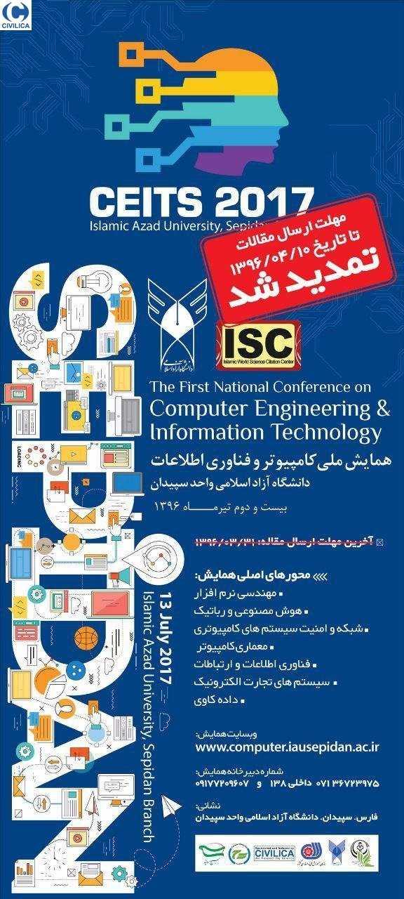 CEITS01 poster نمونه مقاله رشته کامپیوتر