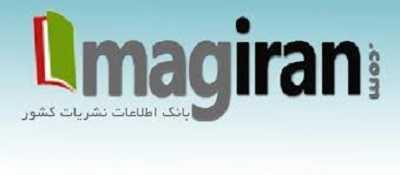magiran جستجوی نشریات و مقالات در پایگاه Magiran