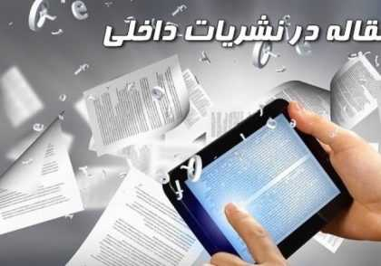 حقوق 420x294 - لیست مجلات علمی و پژوهشی رشته فقه و حقوق