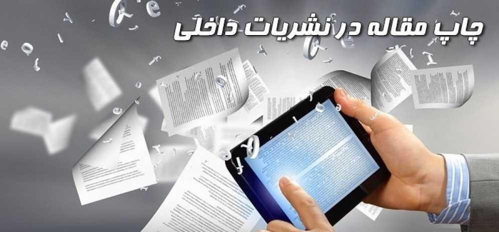 حقوق - لیست مجلات علمی و پژوهشی رشته فقه و حقوق