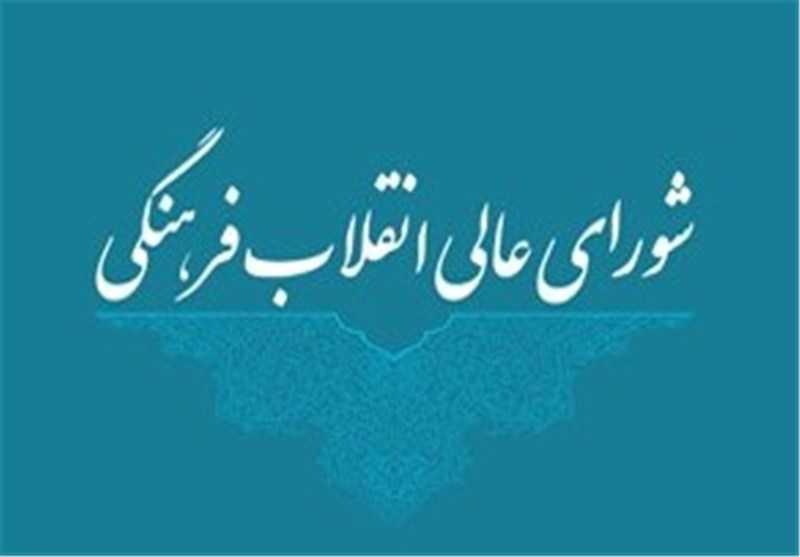 فراخوان جدید شورای عالی انقلاب فرهنگی برای رسیدگی به بورسیه ها - فراخوان جدید شورای عالی انقلاب فرهنگی برای رسیدگی به بورسیه ها