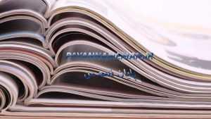 فهرست نشریات علمی