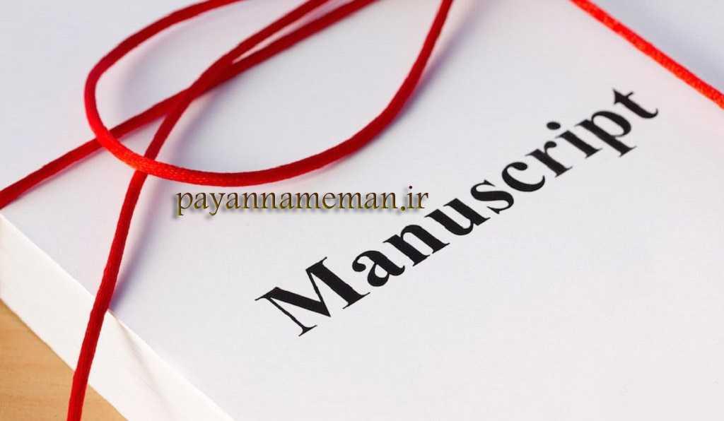 2 copy 2 - منظور از manuscript مقاله چیست؟