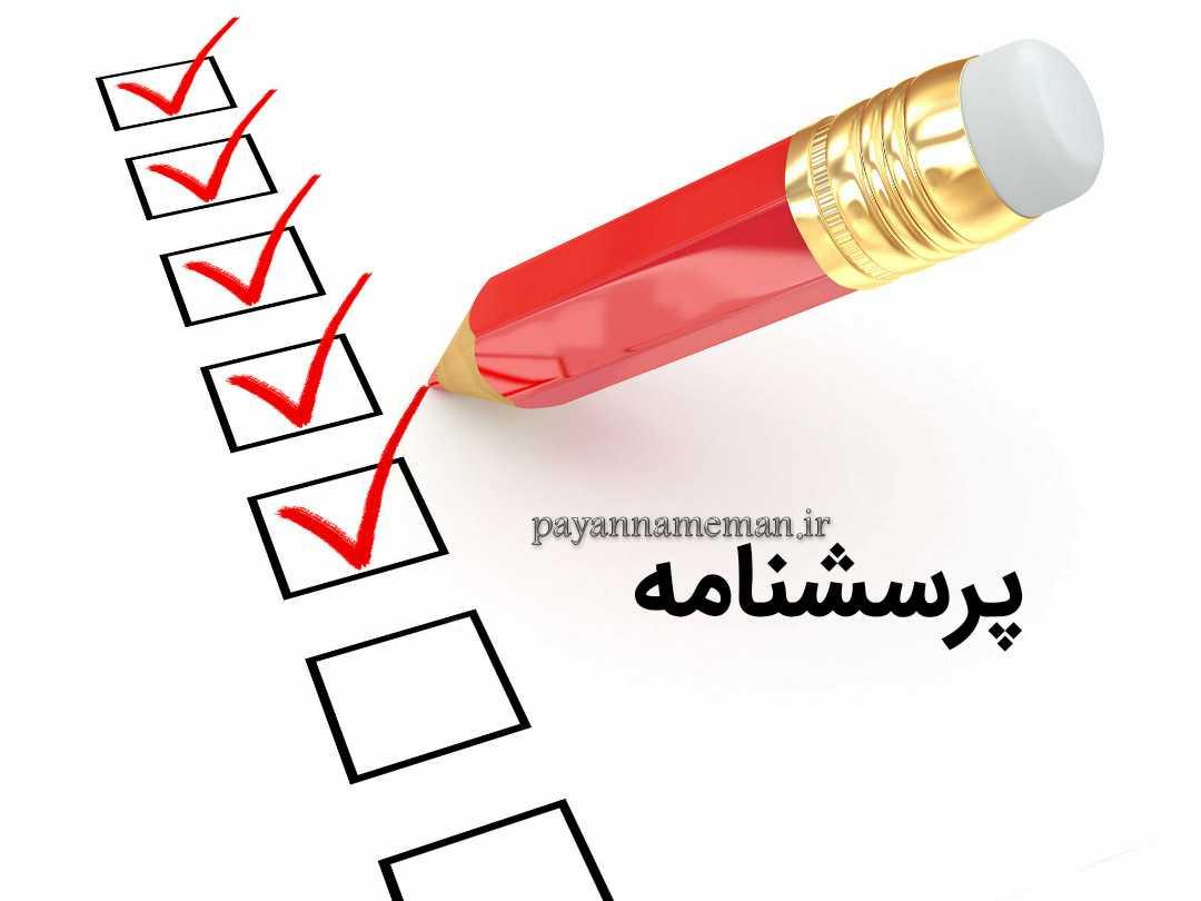 مراحل تهیه پرسشنامه چگونه است | اصول طراحی پرسشنامه برای تحقیق چیست