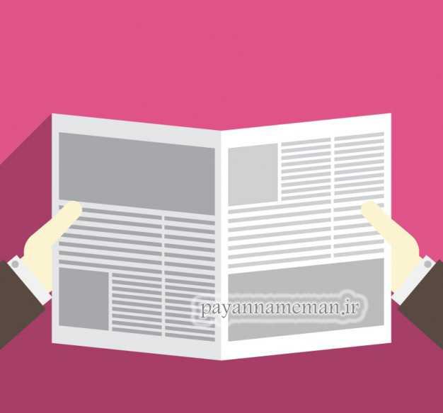 man reading newspaper 23 2147495903 copy 1 شیوه مقاله نویسی در حوزه علمیه خواهران
