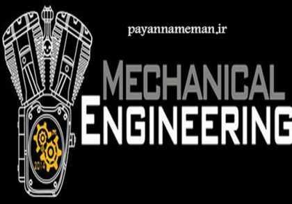 melanic 420x294 پایان نامه مهندسی مکانیک