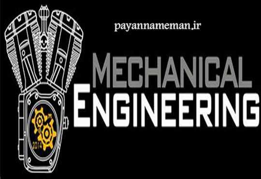 melanic - پایان نامه مهندسی مکانیک