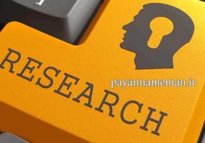 mor 243 909 copy 1 420x294 - تحقیق به چه معناست ؟