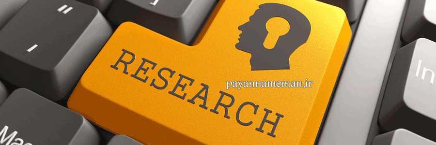 mor 243 909 copy 1 تحقیق به چه معناست ؟