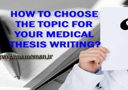 mor 932 2759 copy 420x294 - راهنمای قدم به قدم برای نگارش یک پایان نامه پزشکی ایده آل