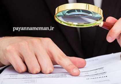 payannamema2n 420x294 - نحوه استخراج مقاله ژورنالی از پایان نامه