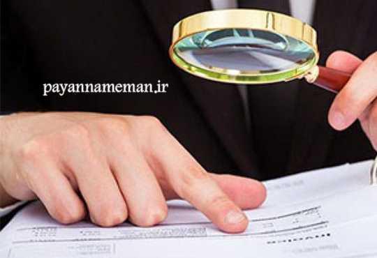 payannamema2n نحوه استخراج مقاله ژورنالی از پایان نامه