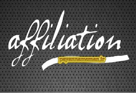 payannameman copy 3 - افیلیشن (Affiliation) چیست؟