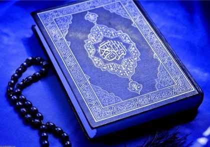 مجلات علمی پژوهشی علوم قرآنی