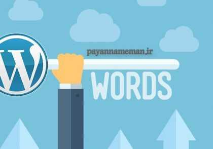 اهمیت کلمات کلیدی در مقاله