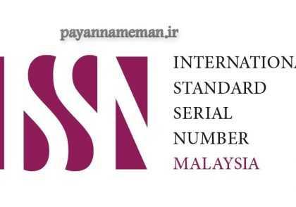4 copy 1 420x294 - ISSN چیست و کابرد آن
