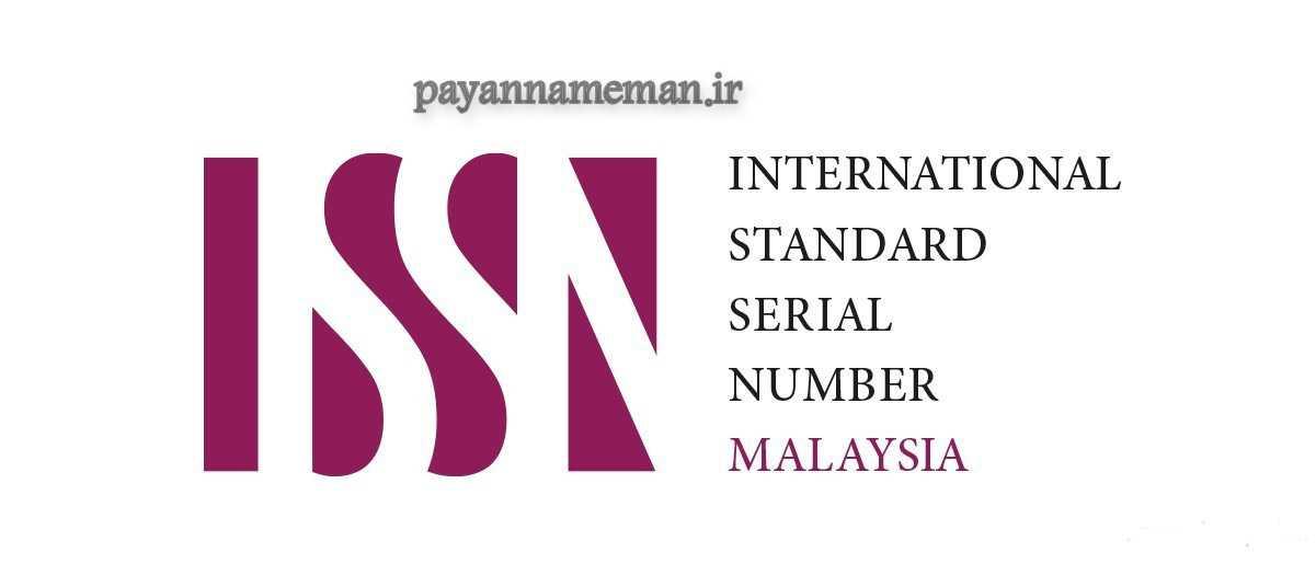 4 copy 1 ISSN چیست و کابرد آن