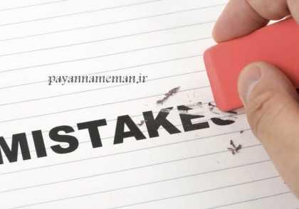 اشتباهات رایج که باعث ریجکت مقاله میشود