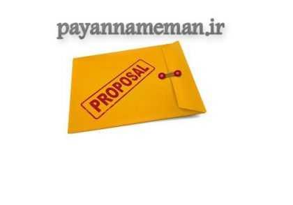 5 copy 1 420x294 مفهوم پیشینه تحقیق در پروپوزال چیست؟