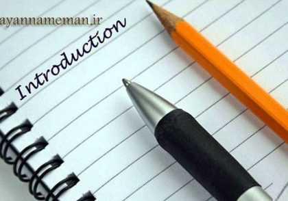 نوشتن مقدمه مقاله isi به چه صورت می باشد؟