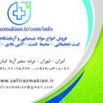 نمایندگی سیگما آلدریچ و فروش مواد شیمیایی آزمایشگاهی سیگما الدریچ